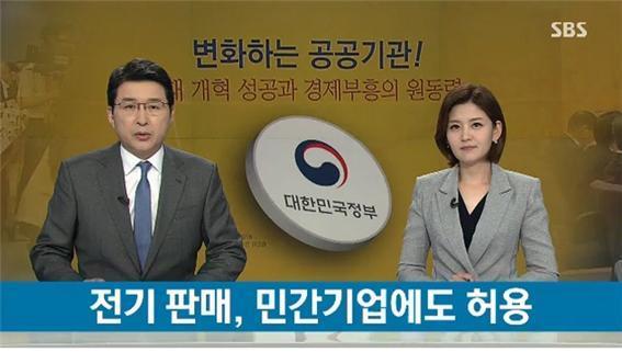 전기 가스 민영화 판매 민간기업 허용 박근혜 경제.jpg