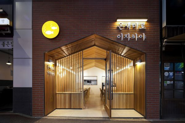 Urban Cabin Small Space-conscious Restaurant With Cozy
