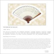 Wangxing Chinese Rice Paper White Folding Fan