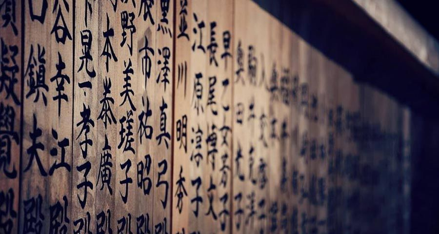 لغة يابانية