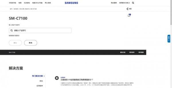 Samsung Galaxy C7 2017'yi Onayladı