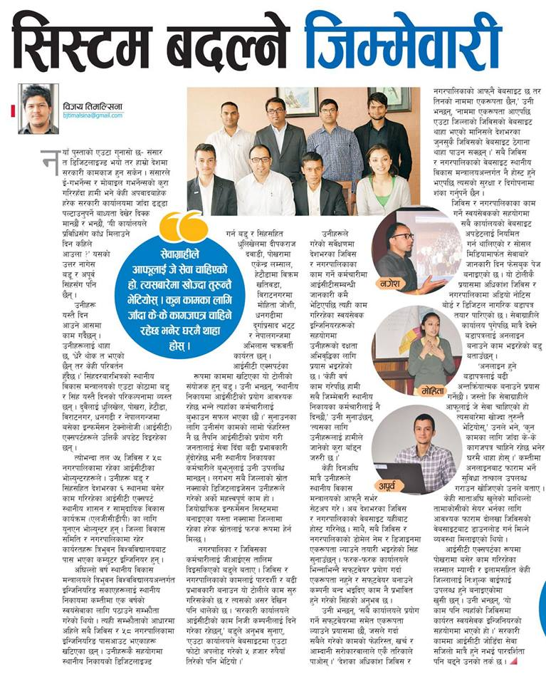 Ekendra coverage on Kantipur Daily about ICT in Nepal's Governance