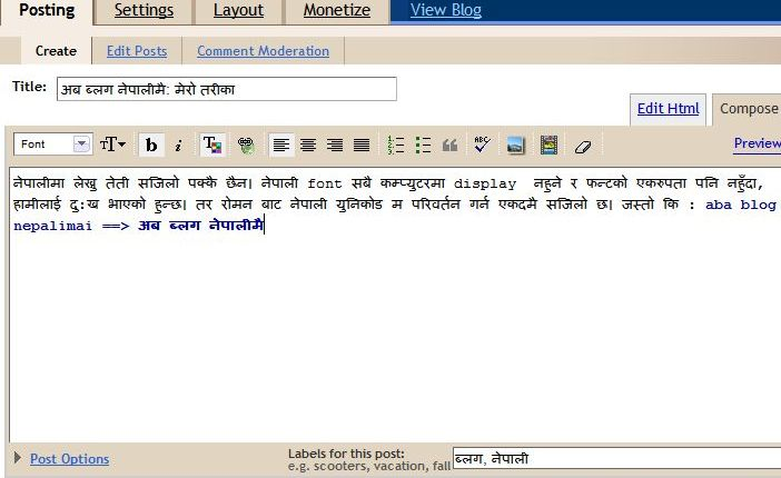 Nepali blog in Google's Blogger *Blogspot platform showing the post composition box and how to write blog in Nepali language