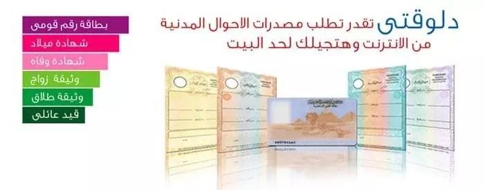 تجديد بطاقة الرقم القومي اونلاين وغرامات عدم تجديد البطاقة