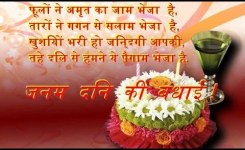 Awesome Birthday Wishes Greetings Quotes Images Pics In Hindi For Friends To Share You