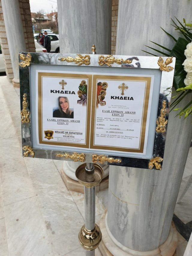 Έλλη Διβάνη κηδεία