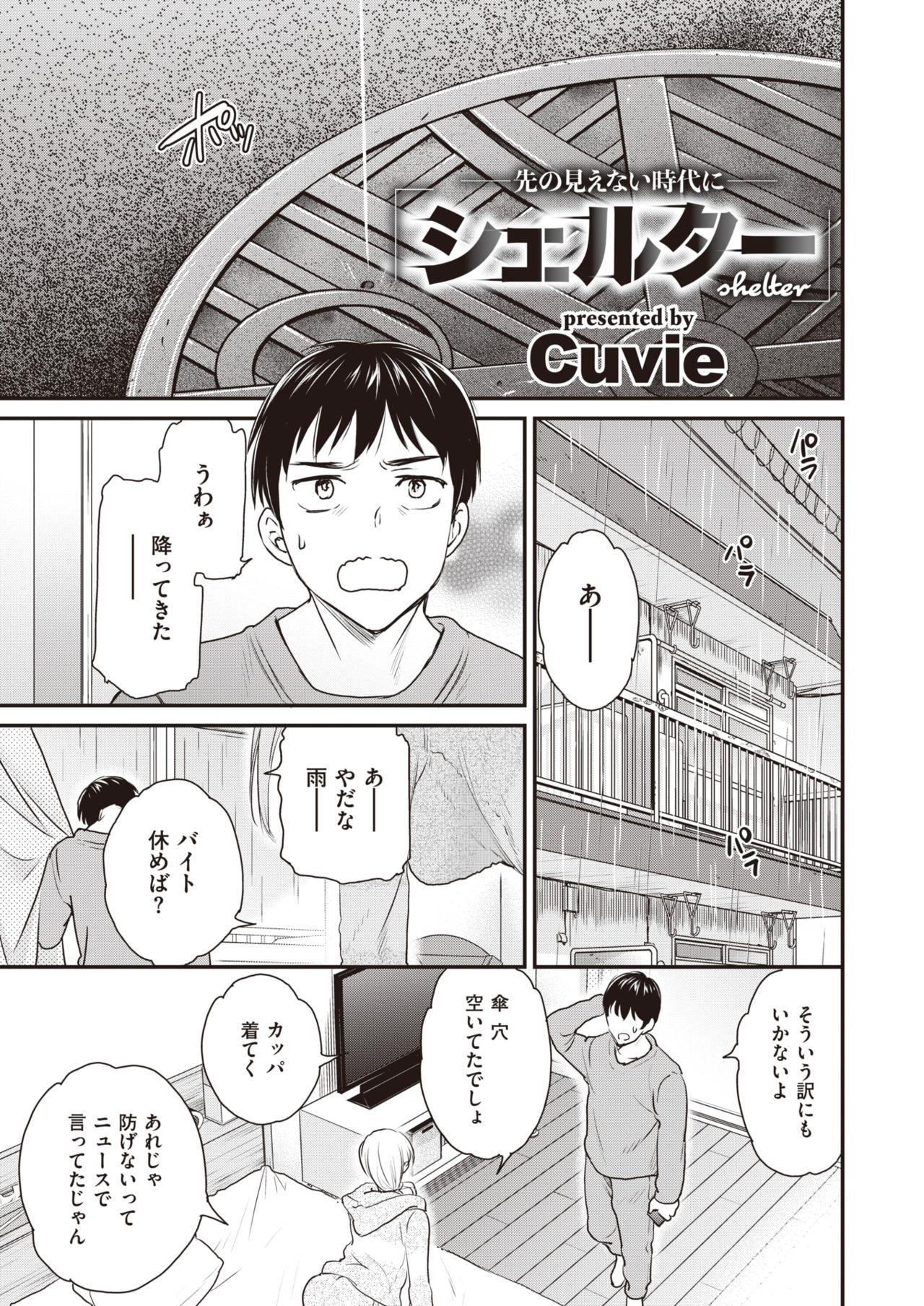_Cuvie_shierutaa_COMIC_kairakutenbiisuto_2020nen06gatsugou_