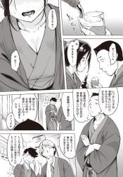 _utu_kouhainoshitsukekata_COMIC_shitsurakuten_2020nen6gatsugou_