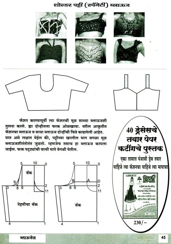 Liberty Blouses Marathi