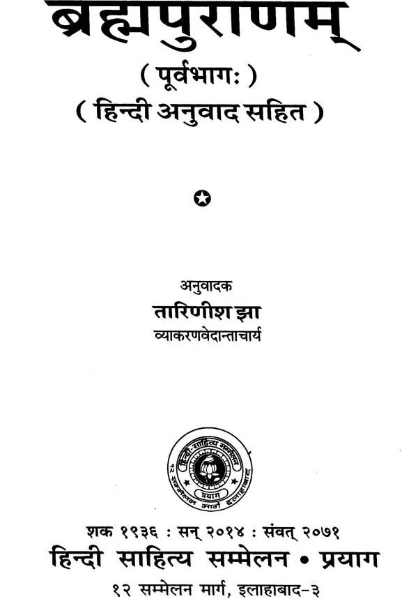 ब्रह्मपुराणम् Brahma Purana With Hindi Translation (Set of