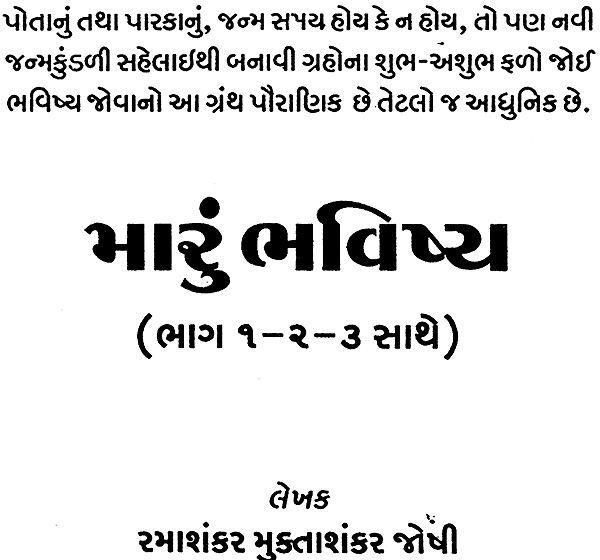 મારું ભવિષ્ય: My Future (Gujarati)
