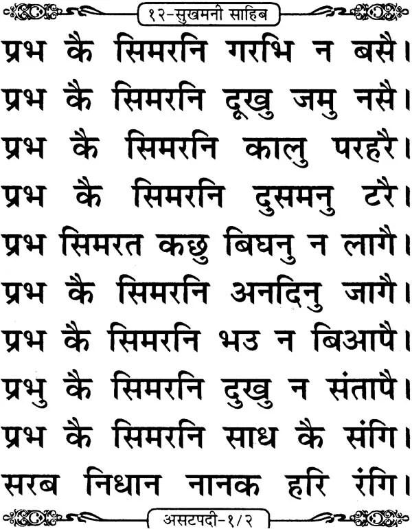 सुखमनी साहिब: Sukhmani Sahib
