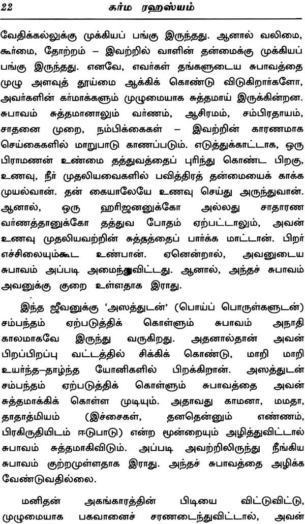 Yoga Book Pdf In Tamil | Kayayoga co