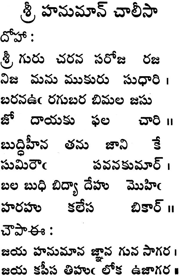 Shri Nama Ramayana And