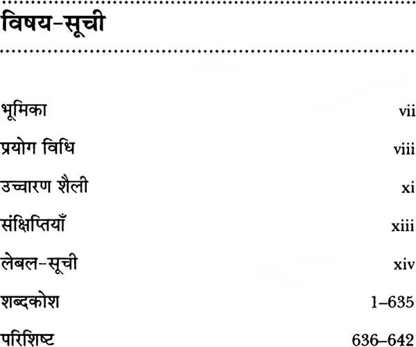 Oxford Studnt,s English-Hindi Dictionary