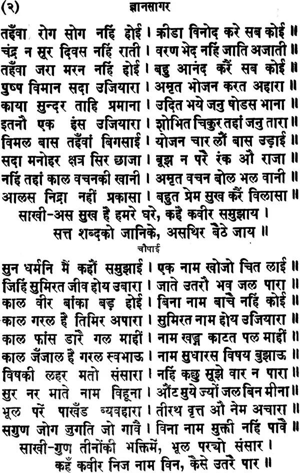 कबीर सागर (सम्पूर्ण 11 भाग): The Complete Kabir Sagar
