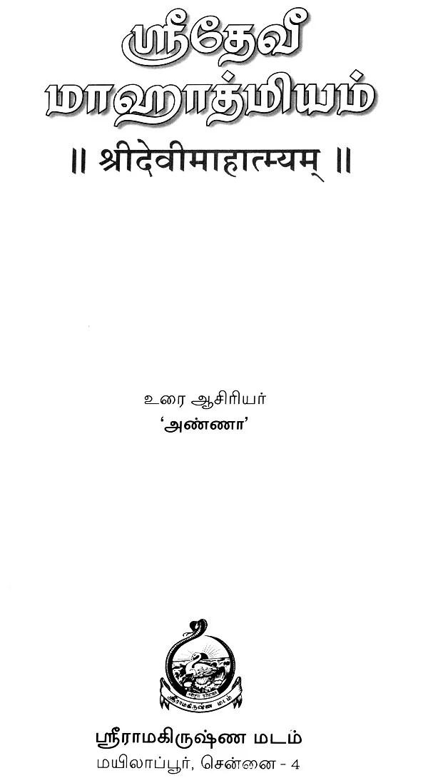 DEVI MAHATMYAM SLOKAS IN TAMIL PDF