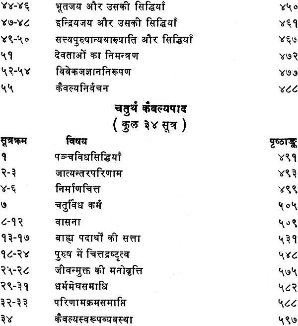 पातञन्जलयोगदर्शनम् (संस्कृत एवम् हिन्दी अनुवाद): Patanjali