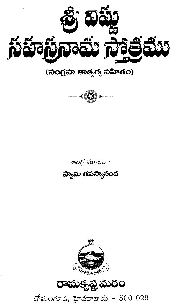 VISHNU SAHASRANAMAM PDF IN TELUGU DOWNLOAD