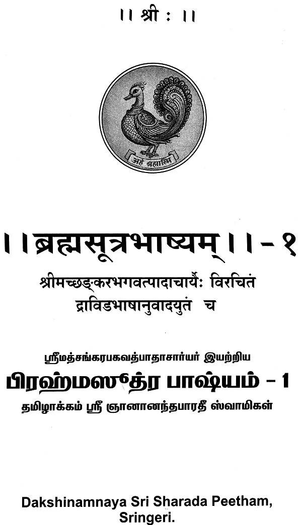 பிரஹ்மஸுத்ர பாஷயம்: Brahma Sutra Bhashya in Tamil (Set of