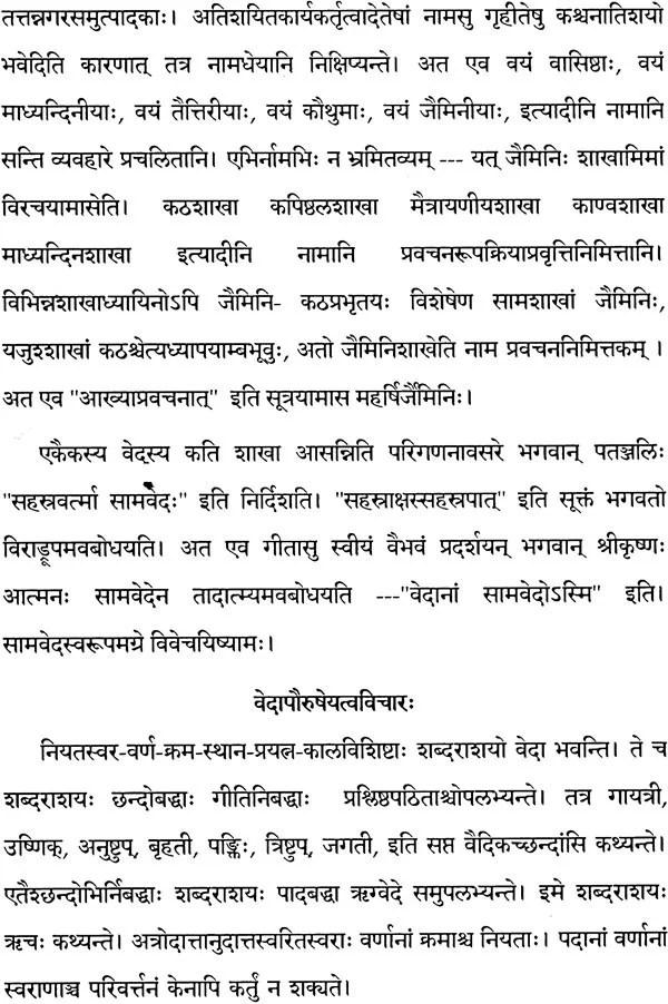 आपस्तम्बीयमन्त्रप्रश्न: Apastambiya Mantra Prashna with