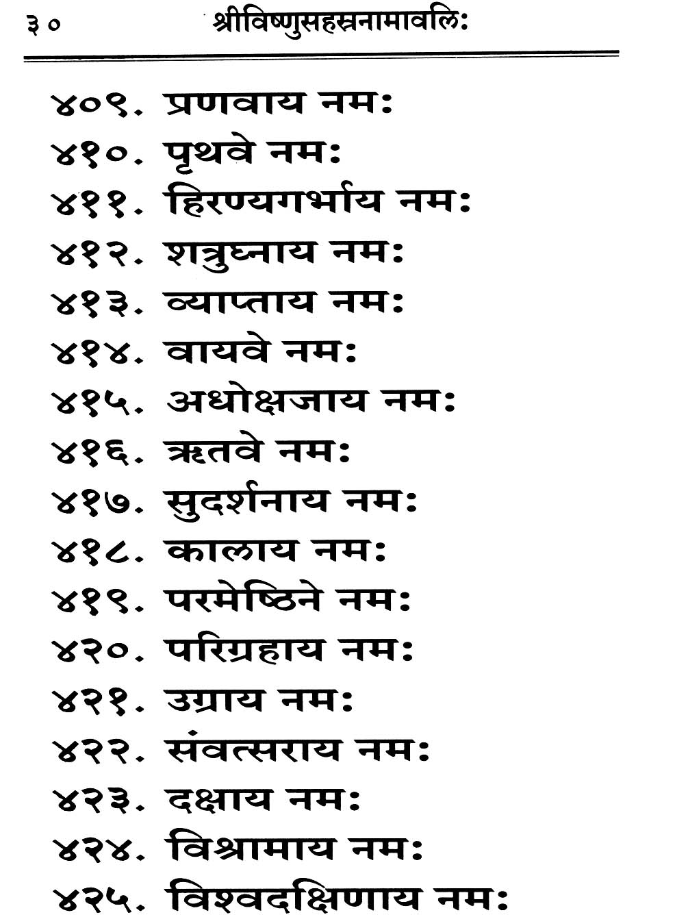 VISHNU SAHASRANAMAM IN PDF DOWNLOAD
