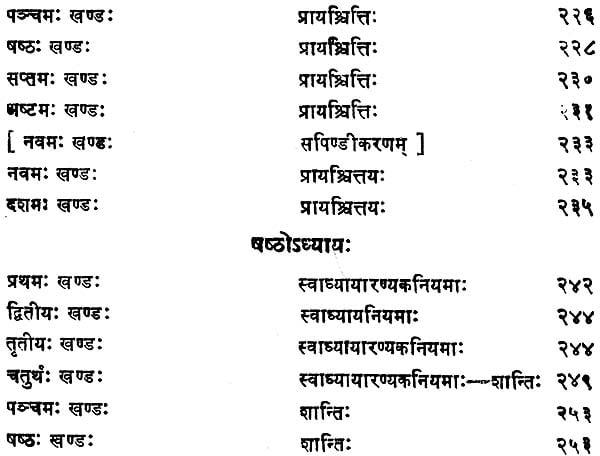 शाङ्खायनगृह्यसूत्रम्: Samkhayana Grhyasutra With Narayana