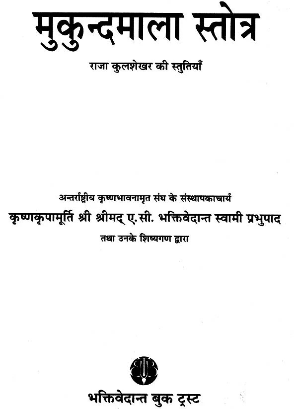 MUKUNDA MALA STOTRA IN SANSKRIT PDF