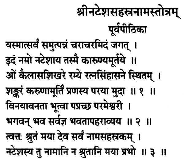 श्रीनटेशसहस्त्रनामस्तोत्रम्: Sri Natesh Sahstranaama Stotram