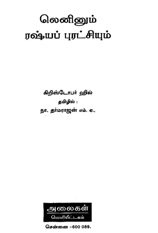 Lenin and Russian Revolution (Tamil)