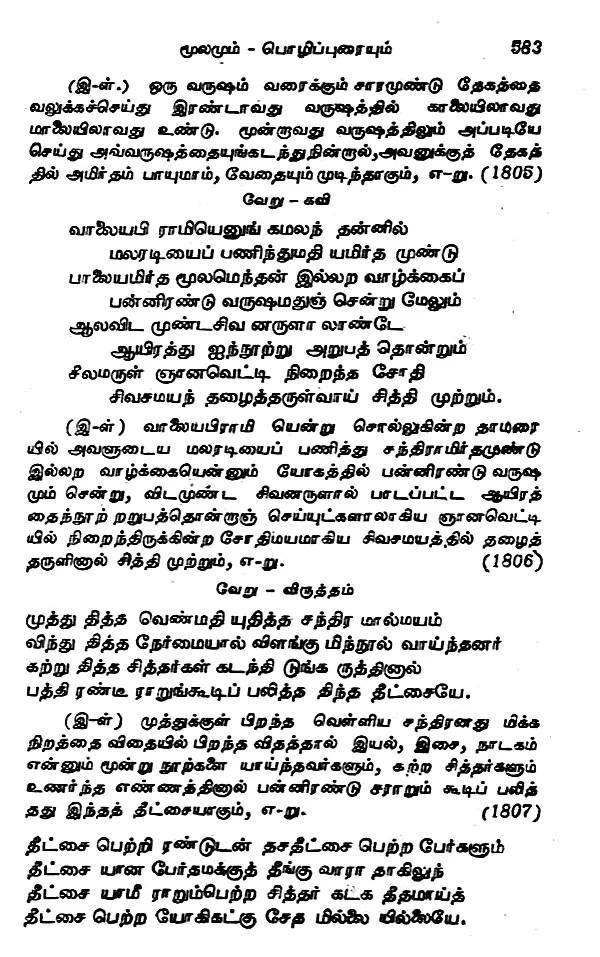 Thiruvalluva Nayanar's Gnana Vettiyan (Tamil)