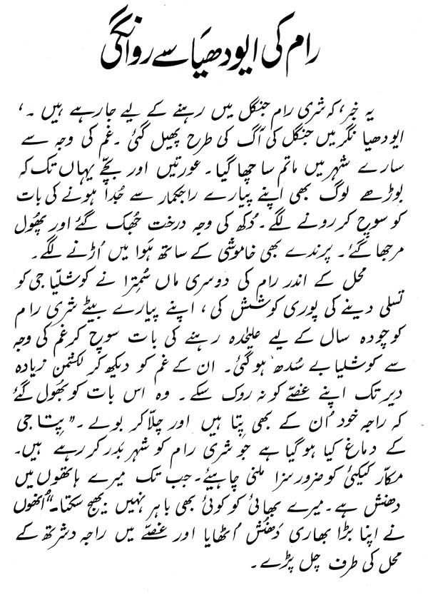 Children's Ramayana In Urdu (An Old Book)