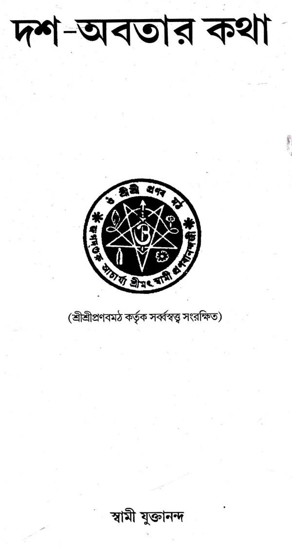 Dasa Abatara Katha (Bengali)