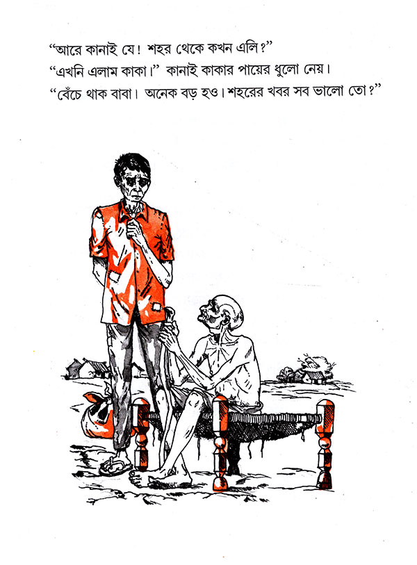 Chhote Gaon Ki Badi Baat (Bengali)