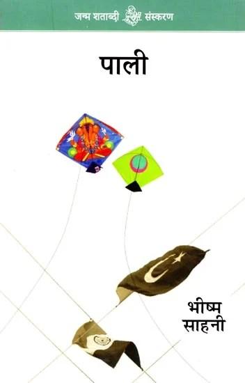 पाली: Pali (Hindi Short Stories)