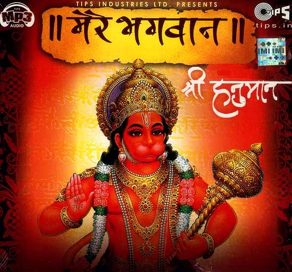 mere bhagwan shri hanuman