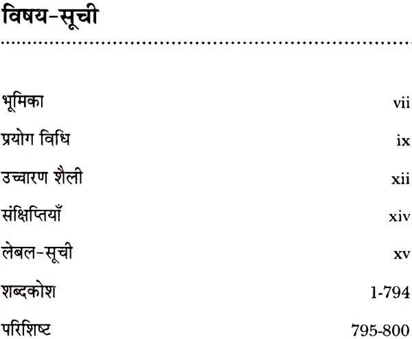 Oxford English Hindi Dictionary (A New Authoritative