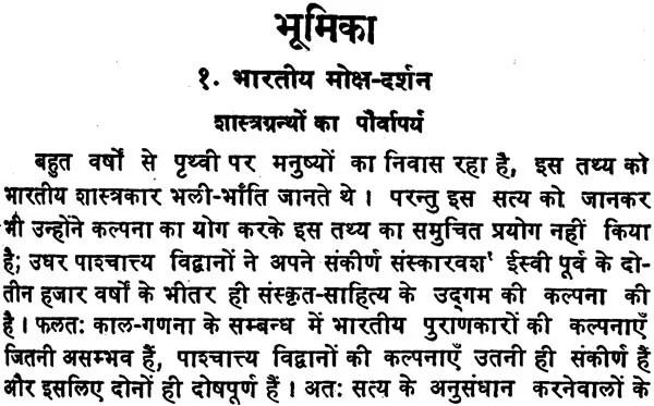 पातञ्जल योगदर्शन: Yoga Sutras of Patanjali with Vyasa