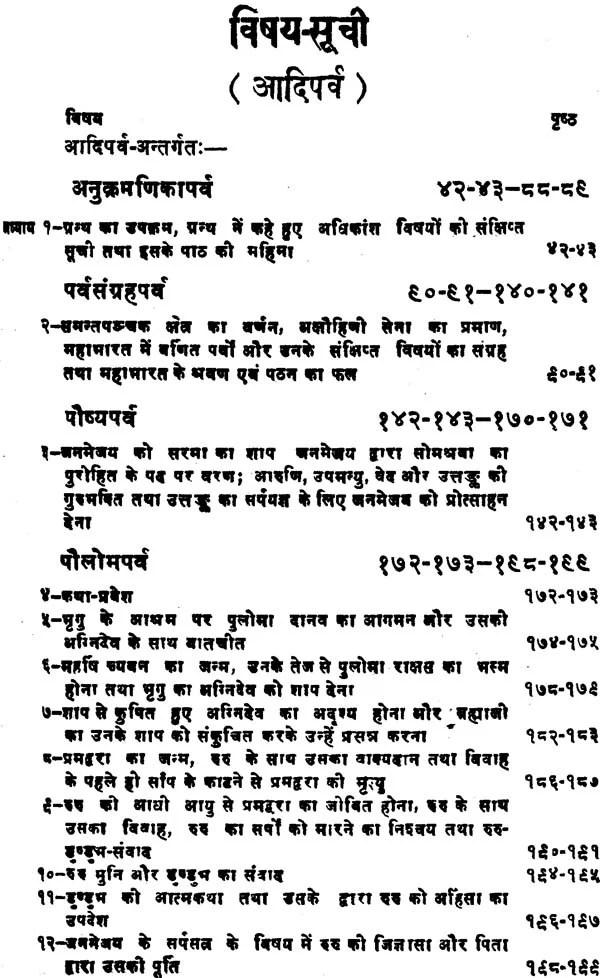 महाभारतम्: Mahabharata in Hindi Verse Translation (Set of