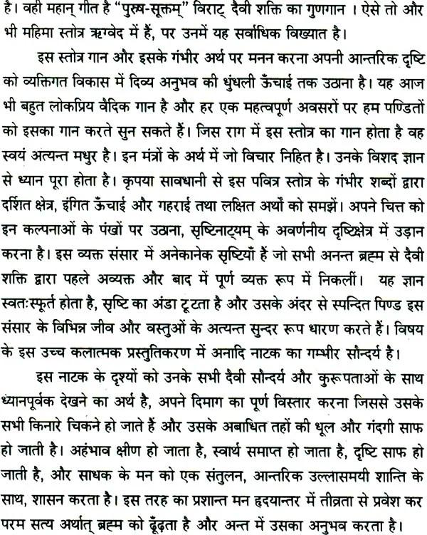 PURUSHA SUKTAM MEANING IN PDF