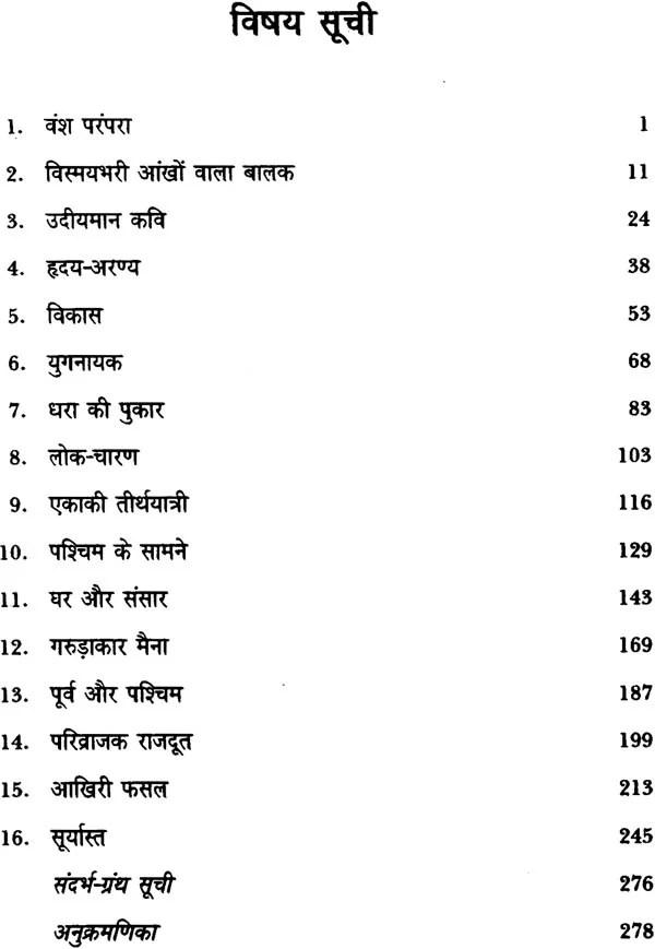 रवीन्द्रनाथ ठाकुर (एक जीवनी): Rabindranath Tagore (A