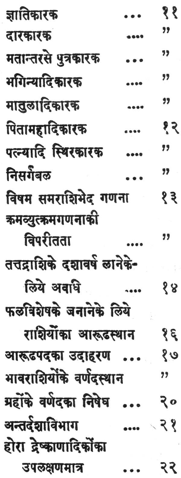 जैमिनीयसूत्राणि (संस्कृत एवम् हिन्दी अनुवाद): The Jaimini
