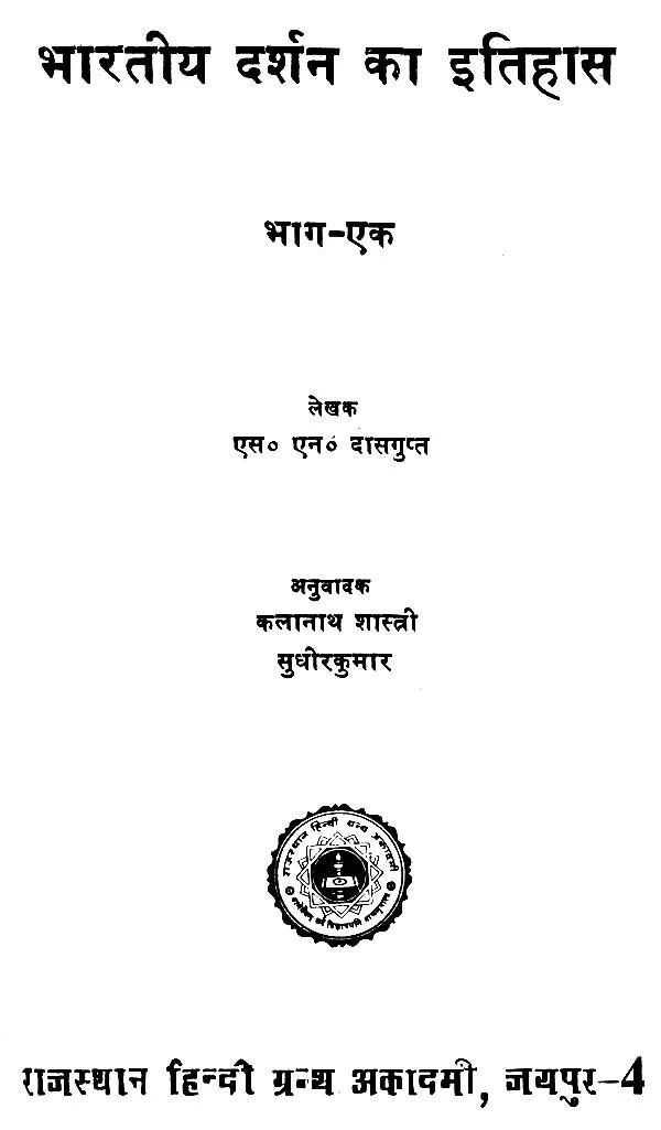 भारतीय दर्शन का इतिहास: History of Indian Philosophy (Set