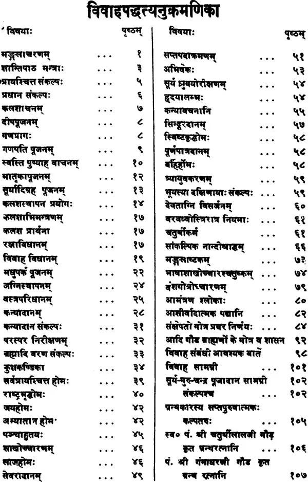 सुगम विवाह पद्धति: Vivah Paddhati According to Paraskar