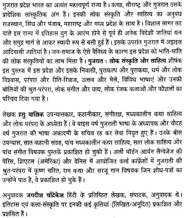 गुजरात लोक संस्कृति और साहित्य: Gujarat- Folk Culture and