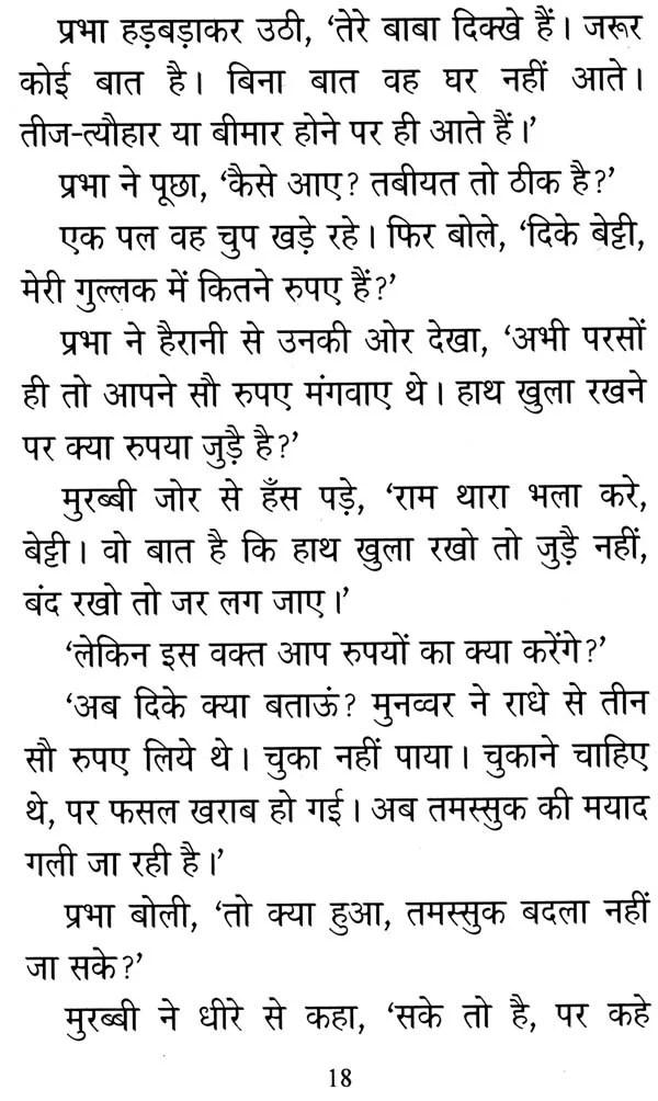 मुरब्बी: Murabbi (A Short Story for Children by Vishnu