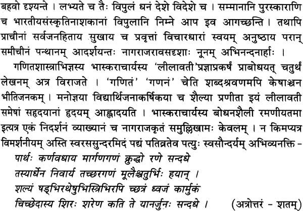 विचारलहरी: A Collection of Essays on Sanskrit Literature