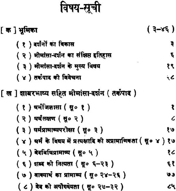 मीमांसादर्शनम्: Tarkapada of Mimamsa Sutras with Shabara
