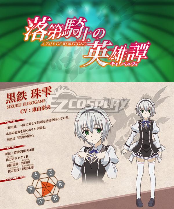Chivalry of a Failed Knight Rakudai Shizuku Kurogane Cosplay Costume