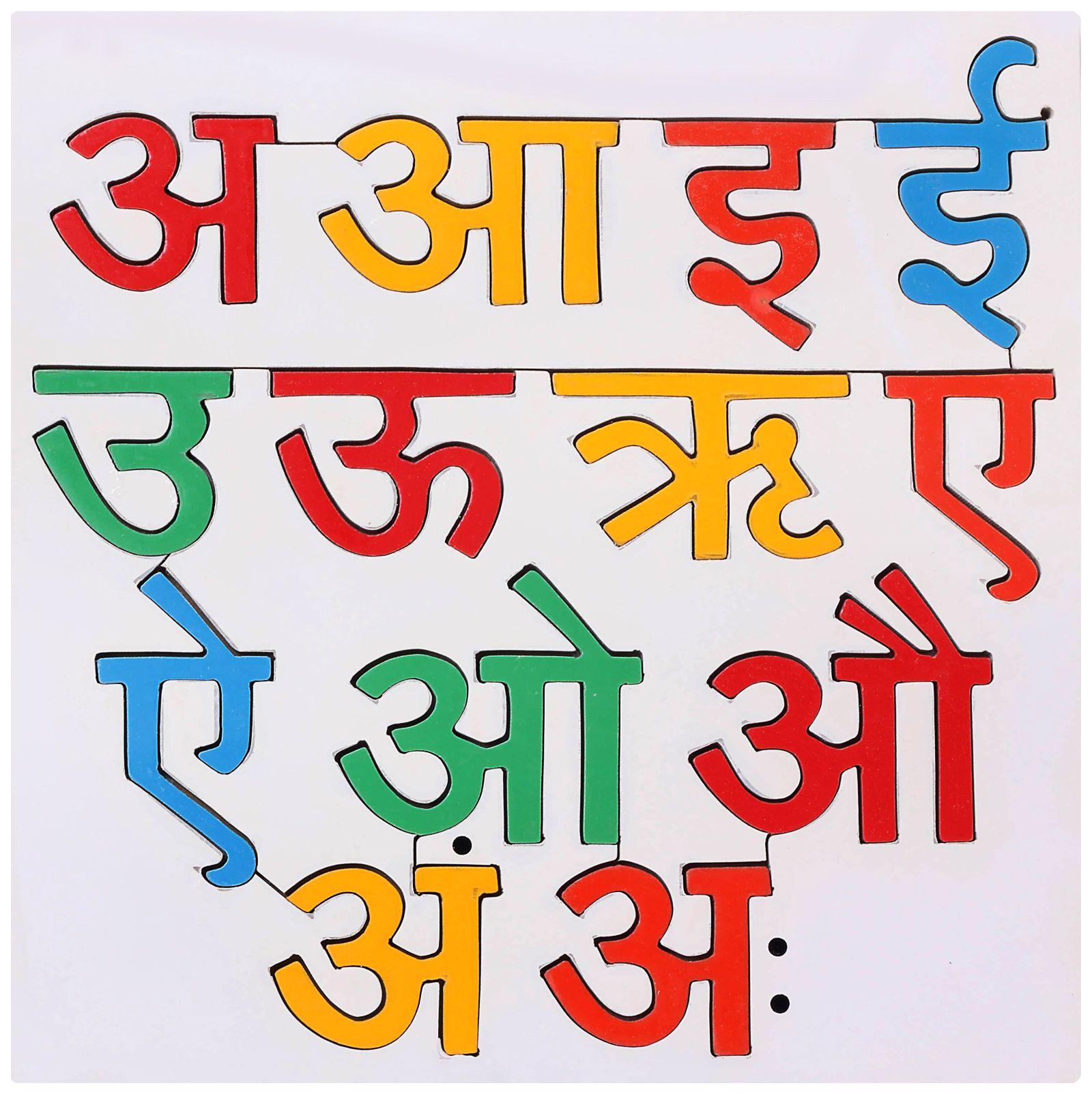 Hindi Alphabets Chart Printable